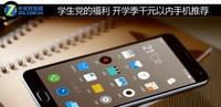 学生党的福利 开学季千元以内手机推荐