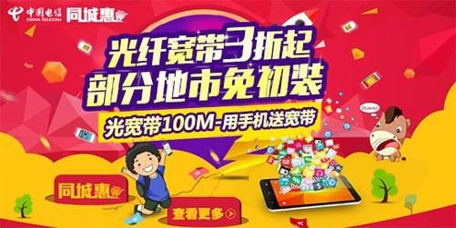 同城惠青岛专区推出999元50m家庭宽带加高清节目免费看大礼包,不仅