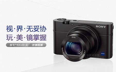相机分期付款 银川索尼RX100M3仅4280元