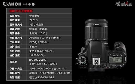 1对焦更加*佳能80D银川售价7850元