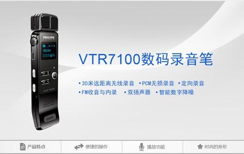 自动校准减噪 VTR7100录音笔浙江售698元