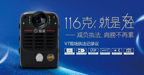 精致便携 执法记录仪警翼V7售价1480元