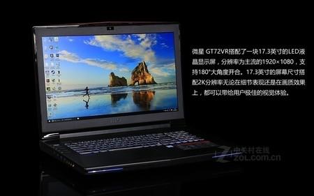 微星 GT72VR黑色 屏幕图