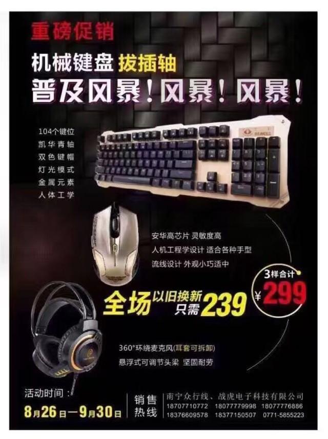 以旧换新!239元即可得游戏键鼠耳机套装