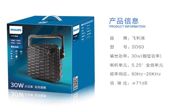 手提式便捷音箱 飞利浦SD60济南报899元