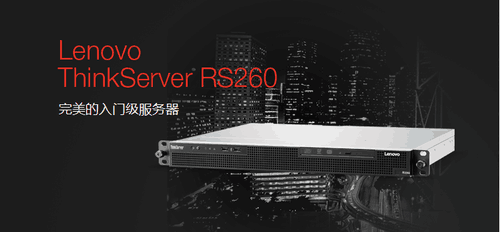 入门级服务器ThinkServer RS260售7100元