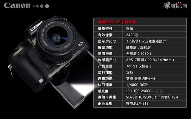 内置WiFi 佳能EOS M5(单机) 售价6038元