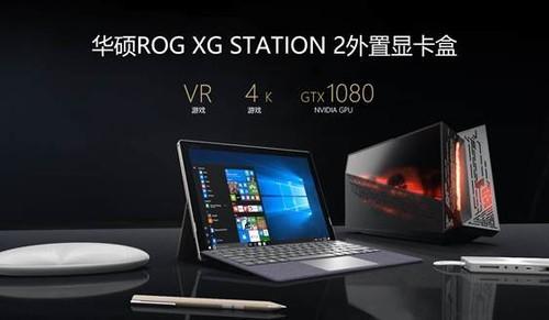 华硕 ROG XG STATION 2 外置显卡盒