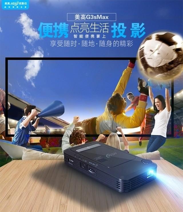 图为:美高G3S Max投影机 美高G3S Max在家是他/她的伴侣,尽情享受二人世界;是孩子父母,一路伴随宝贝成长;是出门时的好伙伴,打发旅途时的无聊时光;是工作上的得力助手,存储资料,展示文件等等。而且MEGO G3S Max不但是私人影院,还是便携式电视机,全国600多个电视台在线直播,职业体育联赛、重大新闻快报、精彩节目直播,一个都不会做过,美高MEGO G3S Max一路伴随您享受生活之美。
