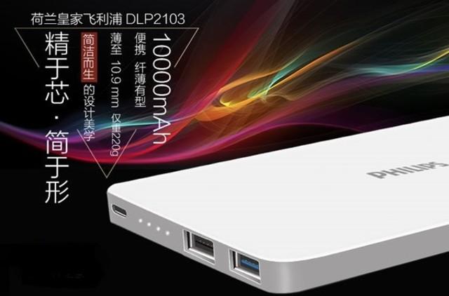 超薄便携 飞利浦DLP2103移动电源促销