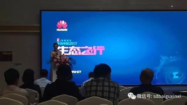 2017华为中国ICT生态之行 蓬莱召开会议