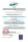 陕西益昌安恭祝 萤石通过ISO 27001认证