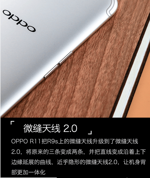 拍照无可挑剔 OPPO R11火热销售中仅2999