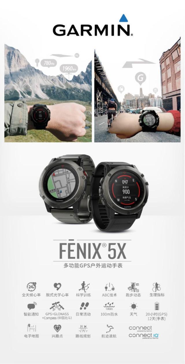 高端GPS手表 佳明fenix 5X济南促销