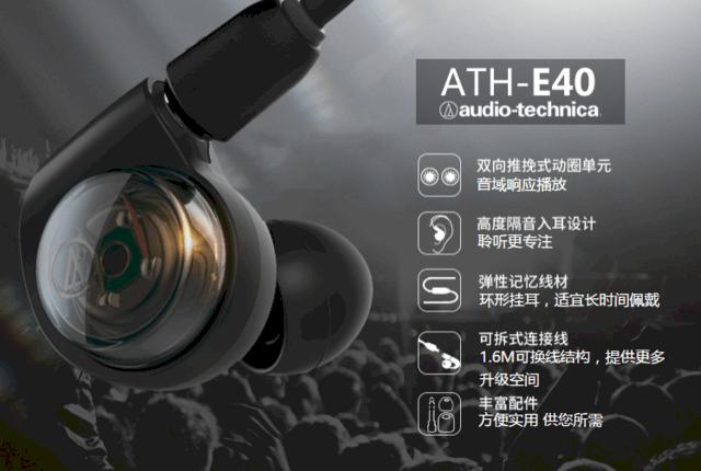 入耳监听耳机 铁三角ATH-E40济南促销