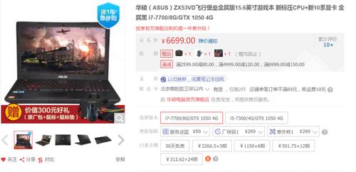 华硕飞行堡垒ZX53VD完美视听 售6699元