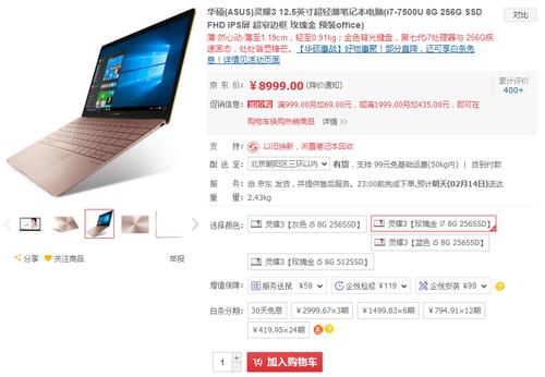 华硕灵耀3 轻薄笔记本电脑 售价8999元