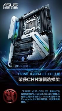 华硕PRIME X299-DELUXE主板荣获CHH编辑选择奖