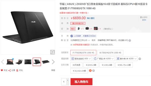 十系游戏本 华硕飞行堡垒ZX53VD开启疾速动力6699元