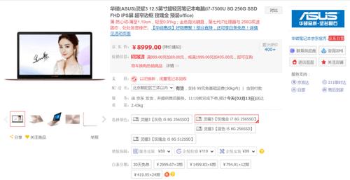 小巧机身大内能 华硕灵耀3畅享娱乐芯体验8999元