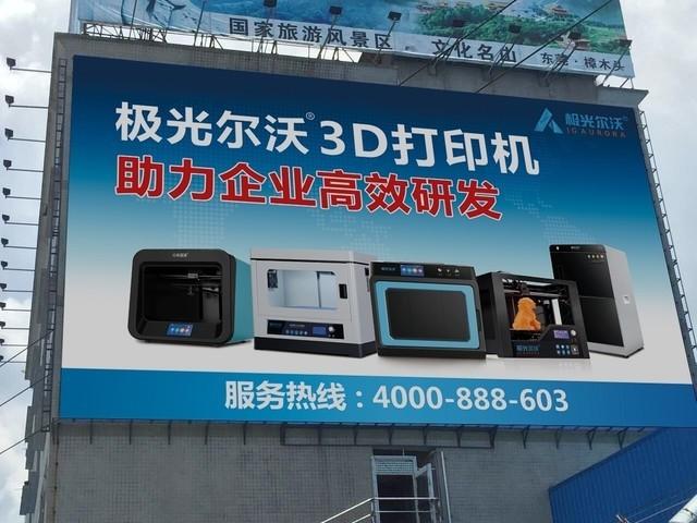 助力企业高效研发 深圳3D打印上高速