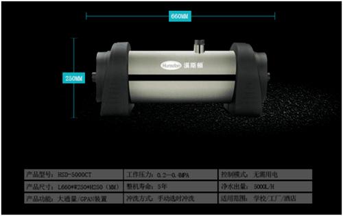 净化全屋水质 汉斯顿HSD-5000CT中央净水器售6800元