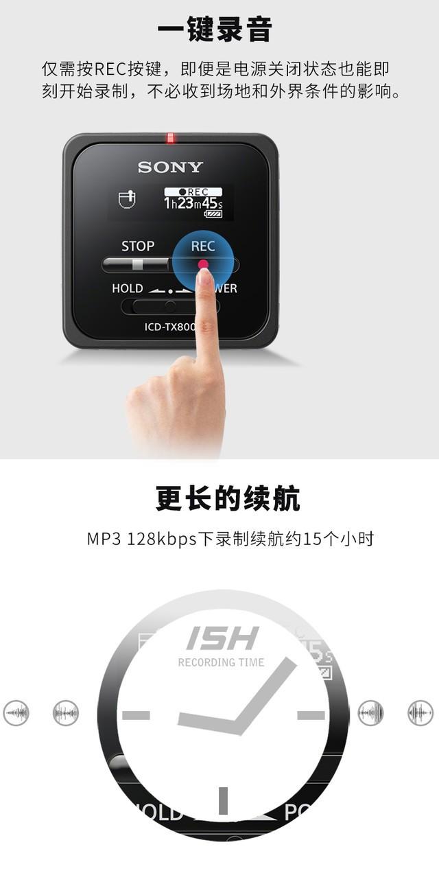 会议采访首选 索尼ICD-TX800 济南1698