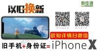 武汉苹果X够便宜是时候用7P以旧换新了