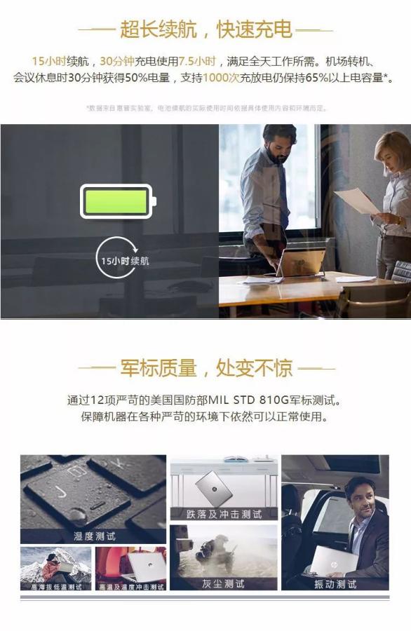 支持4K屏笔记本 惠普EliteBook 1040 G4