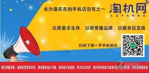 深圳IT网报道:时尚靓丽 长沙苹果iPhone X抢购价5399元