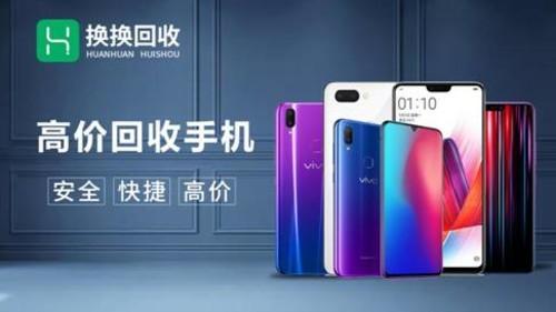 深圳IT网报道:高价回收手机的平台靠谱还是二手转卖平台靠谱?
