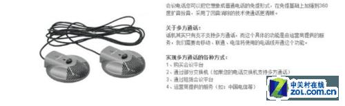 深圳IT�W�蟮�:9浙江��利通SoundStation2��市�H售4199元