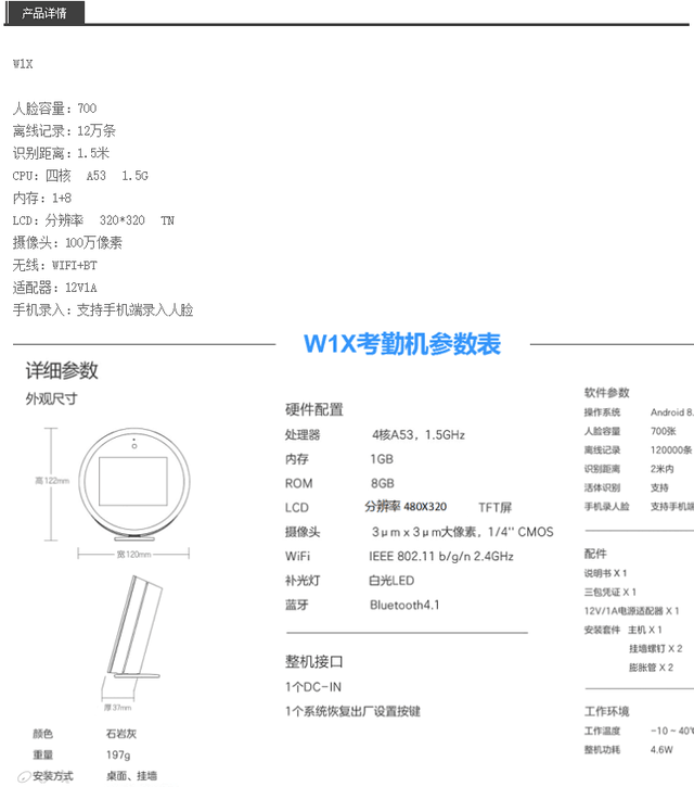 钉钉W1X智能人脸WiFi云考勤机报价699元