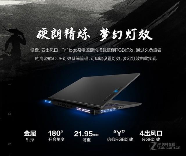 联想拯救者 Y9000K 2019SE高配特价促销