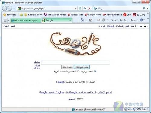 Google logo玩起新花样 形状酷似炸弹
