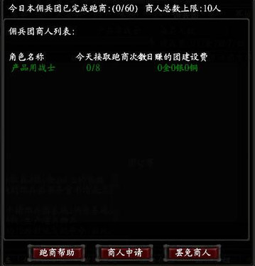 """万王之王3佣兵团""""跑商""""任务"""