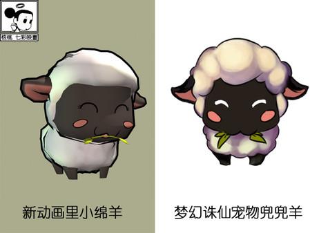 ...网游《梦幻诛仙》其与《梦幻诛仙》里的宠物兜兜羊相似度可...