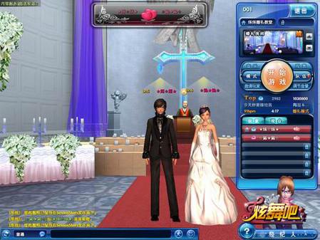 虚拟结婚网站_《炫舞吧》虚拟的婚礼一样浪漫
