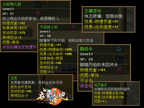白玉仙子妖娆《吞食2》新推武将甘夫人