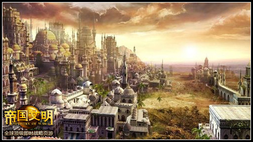 《帝国文明》全球顶级即时战略网页游戏