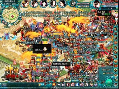 《神兽》资料片诸神之战帮战升级