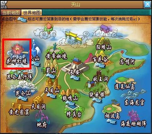 《仙域》新地图花神幻境更新内容前瞻
