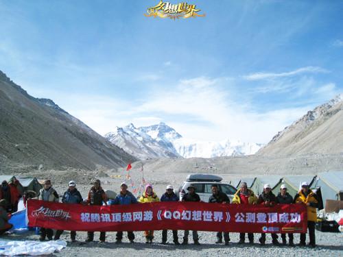 珠峰登顶迎公测  腾讯《QQ幻想世界》携西藏登山队一行数...