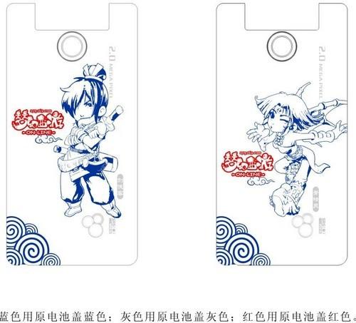 最新款梦幻西游定制版步步高音乐手机
