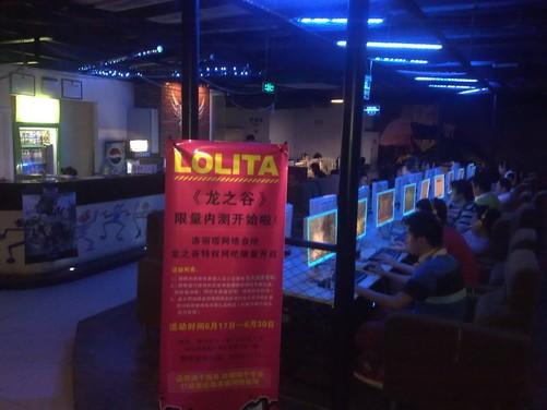 龙之谷特权网吧_热情玩家挤爆《龙之谷》特权网吧