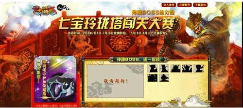 七宝玲珑塔玩法在回合制网游史上开创性的引入了