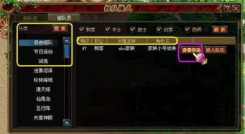 查看队友装备-QQ自由幻想 组队平台 拉近玩家间