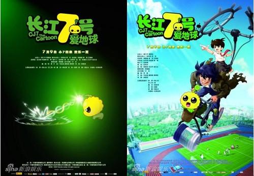 电影《长江七号爱地球》海报