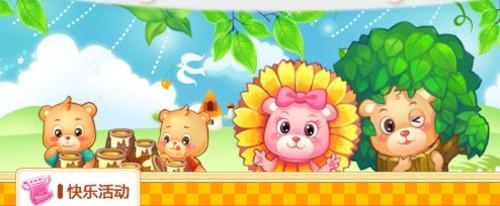 火热的七月开心天堂《小熊梦工厂》
