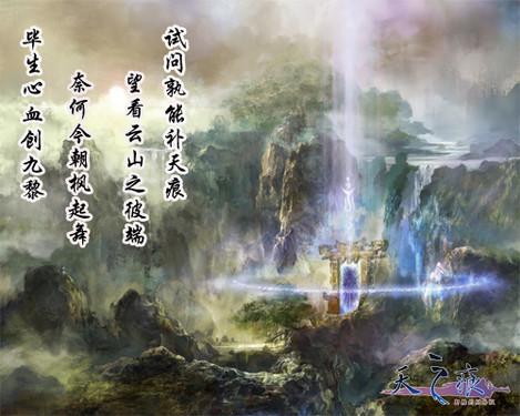 六大特色鉴赏之 天之痕OL 轩辕剑品牌